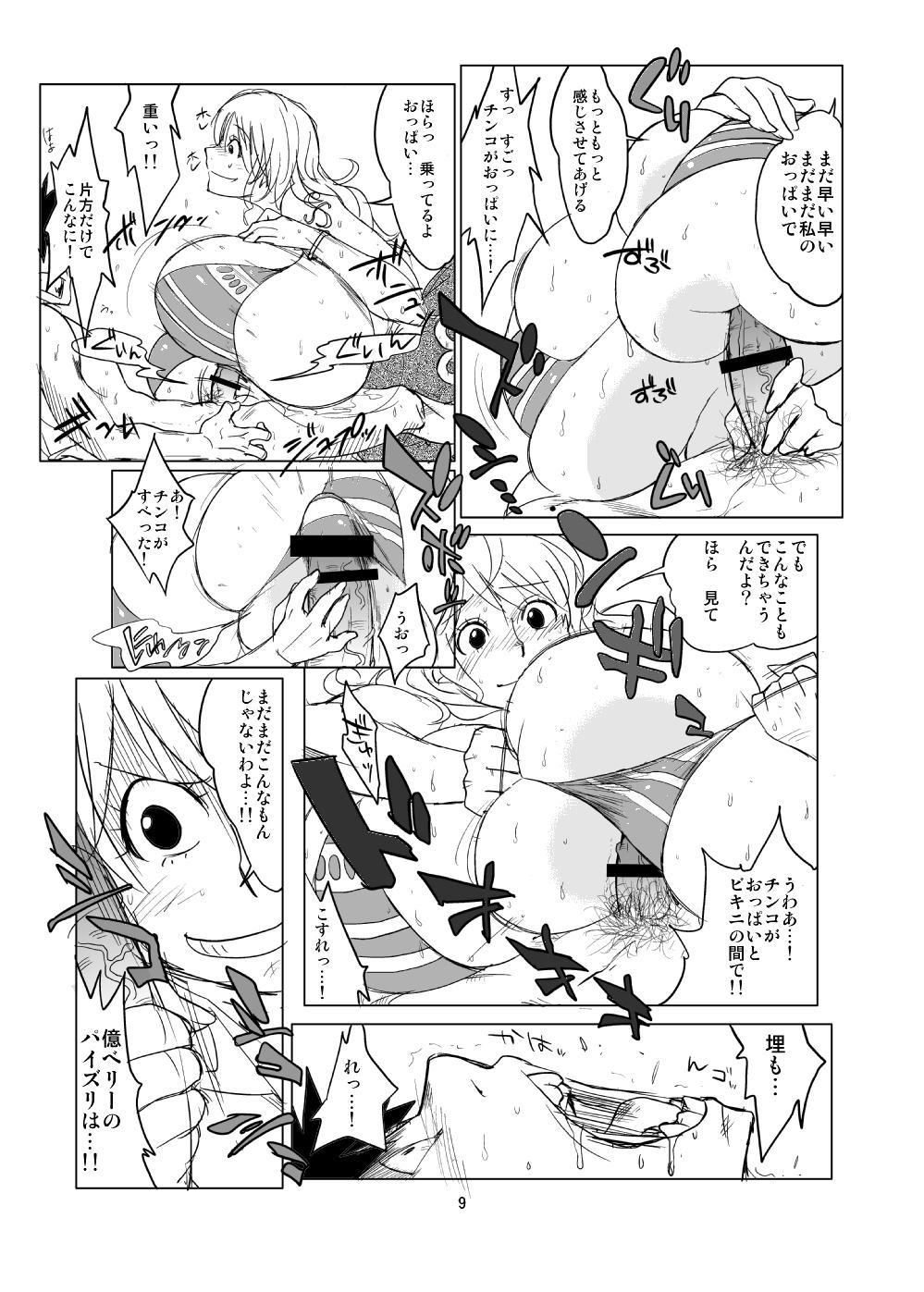 Hybrid Tsuushin Vol.07 7