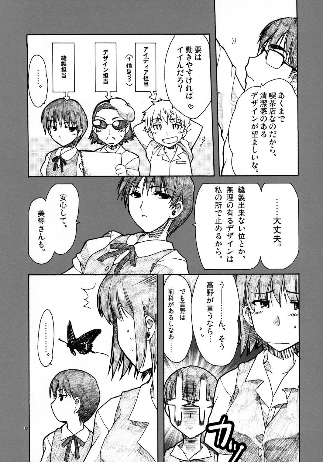 Zenyasai 5