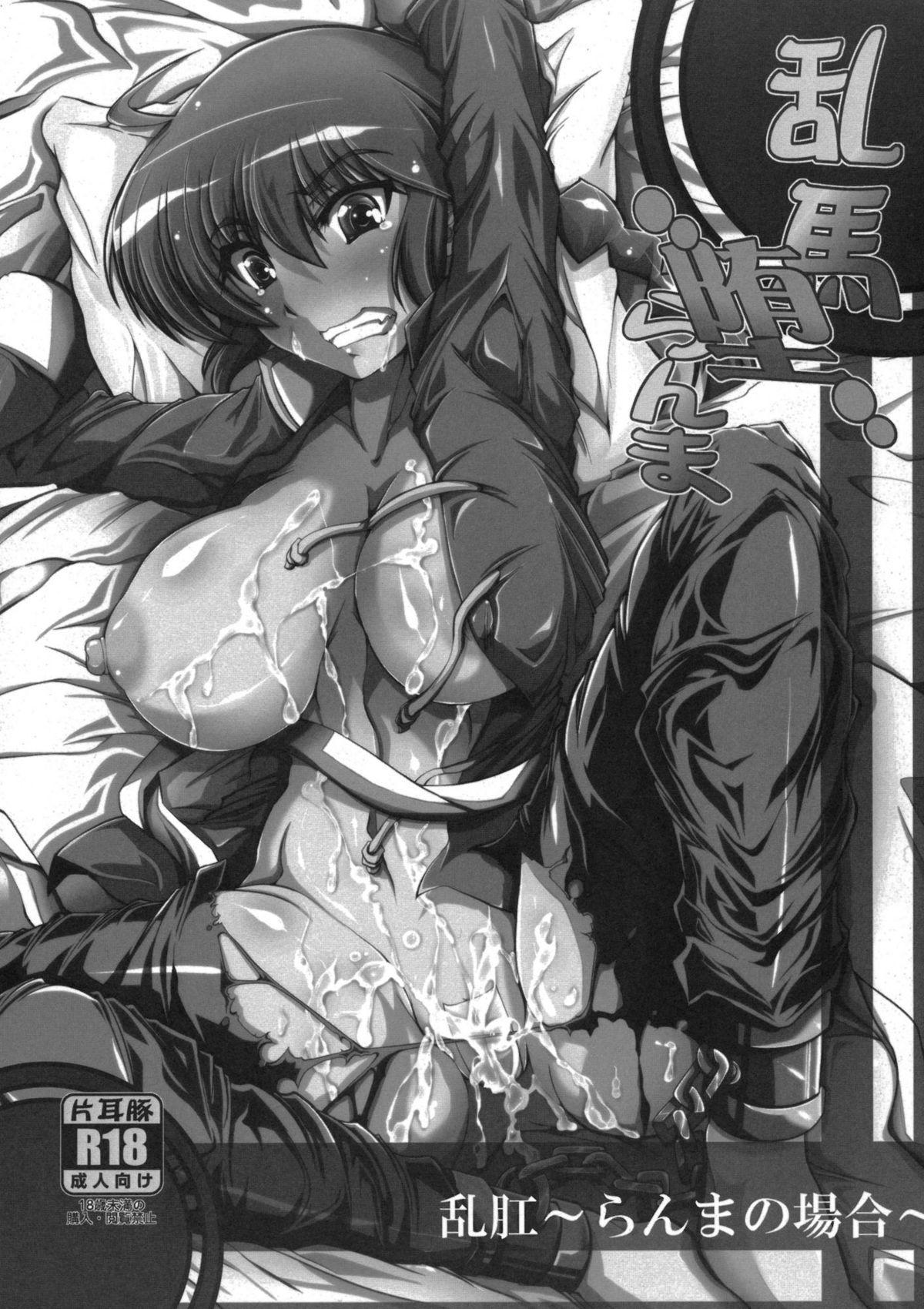 Ranma Fall 0