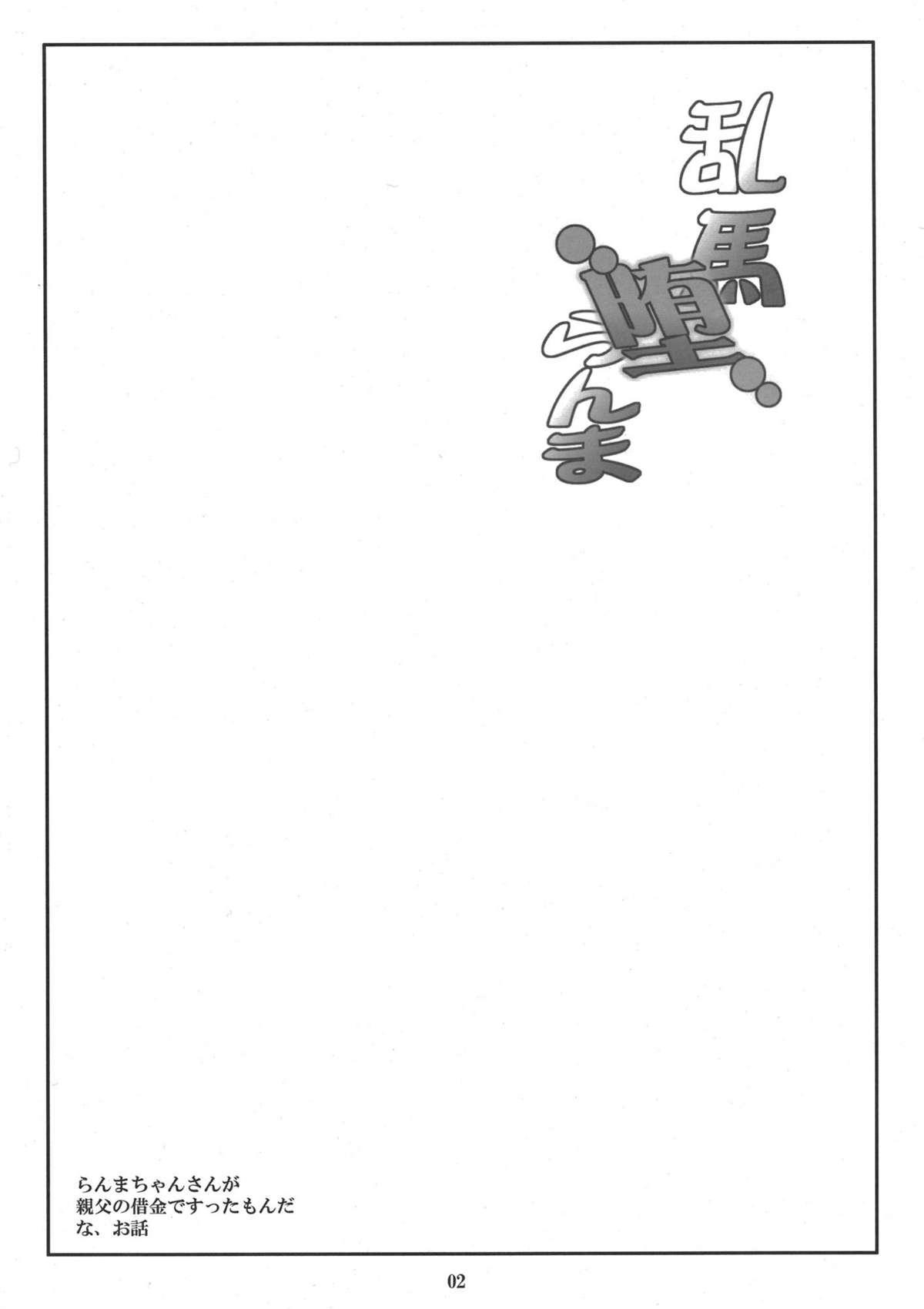 Ranma Fall 2