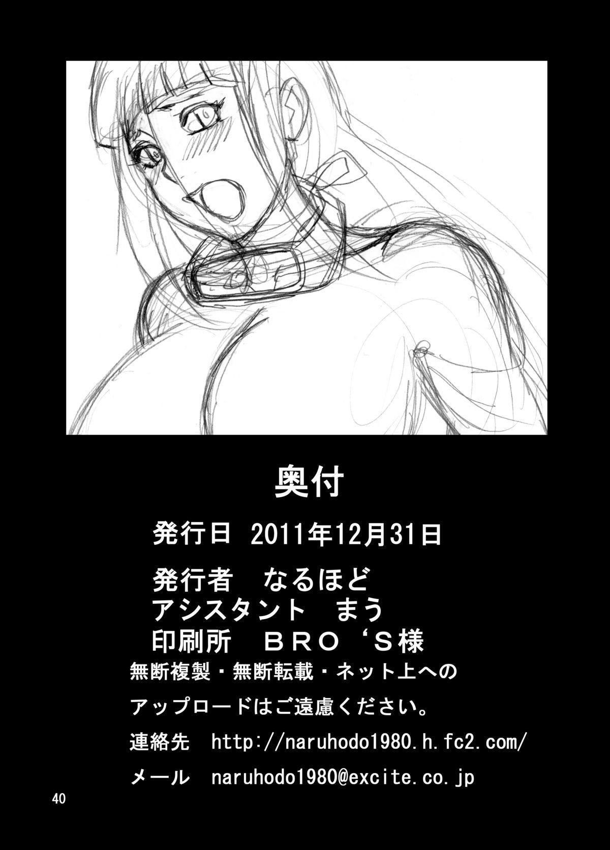 Taikan Kyonyuu Shugi 40
