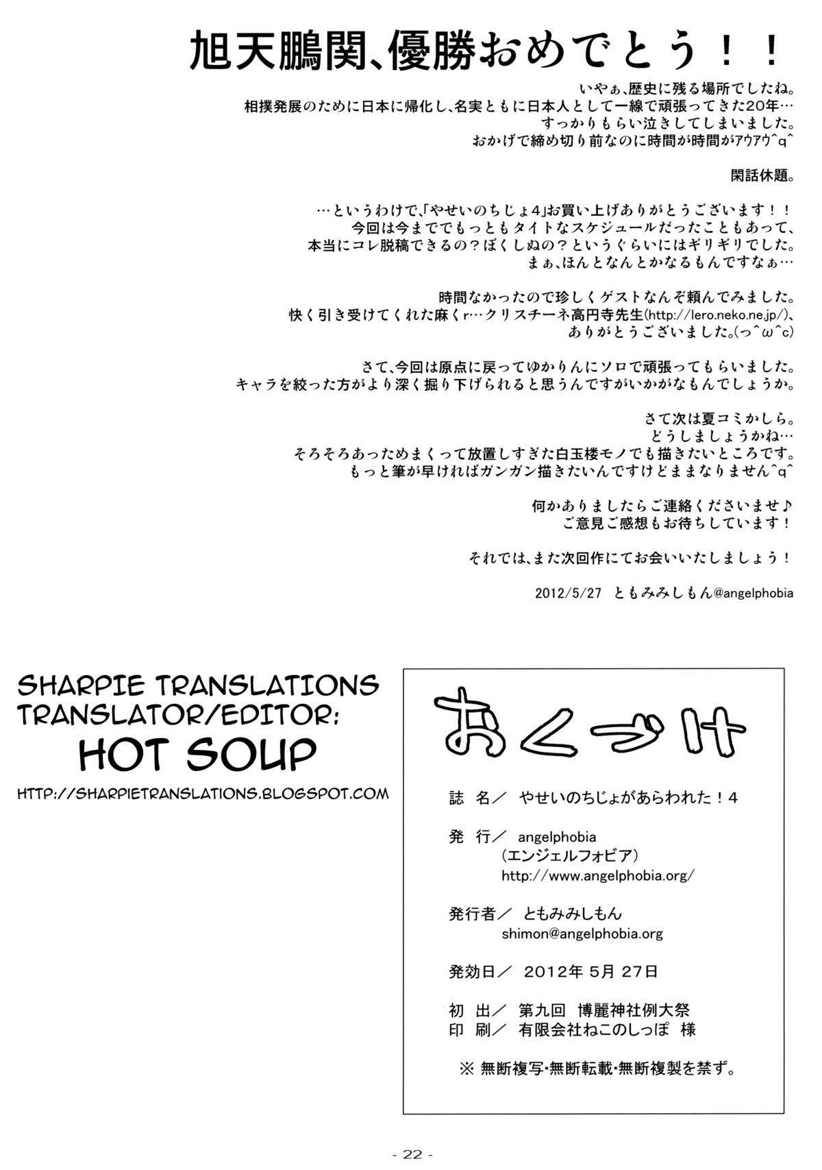 Yasei no Chijo ga Arawareta! 4   A Wild Nymphomaniac Appeared! 4 21
