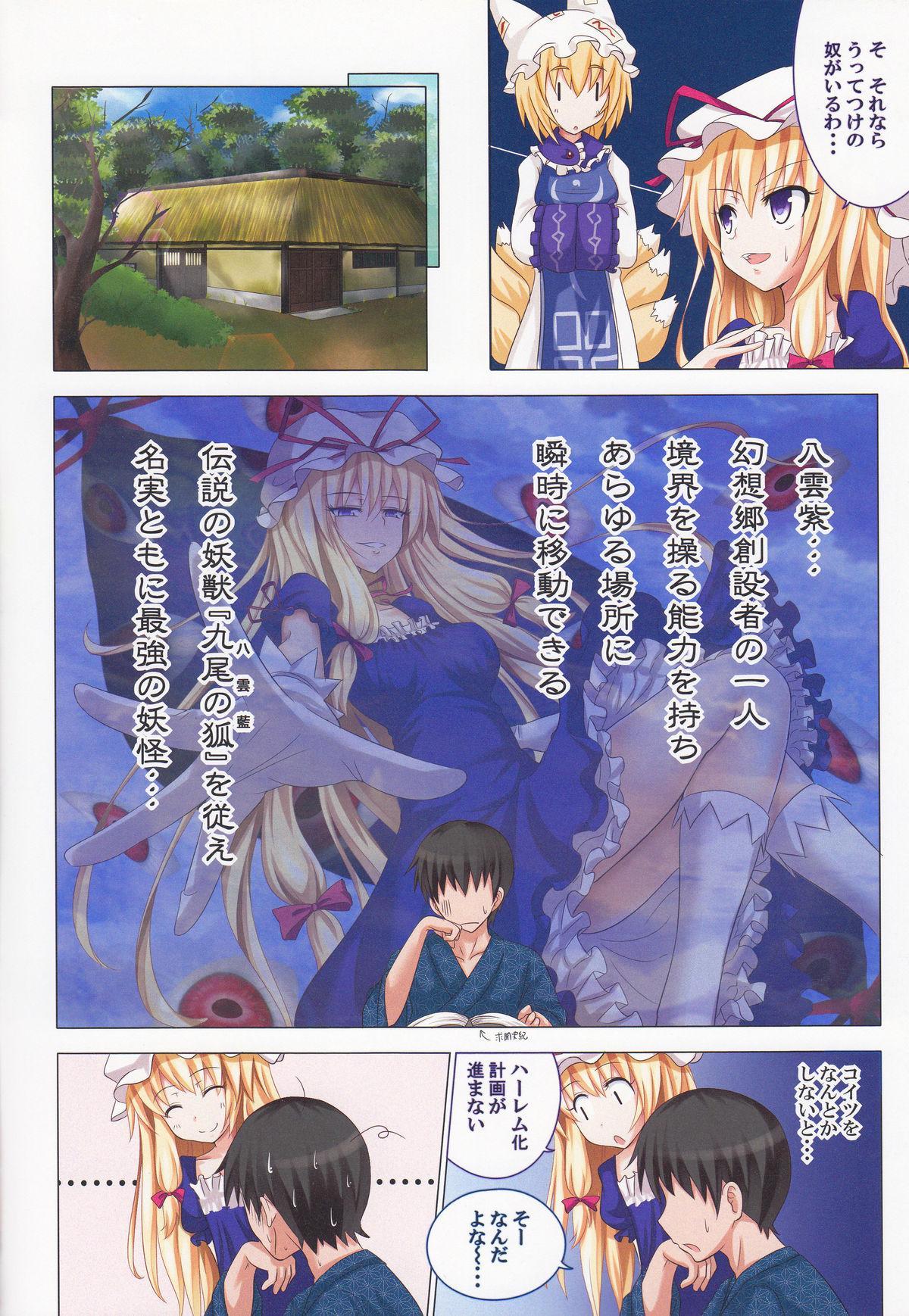 Gensoukyou Rakuenka Keikaku 04 2