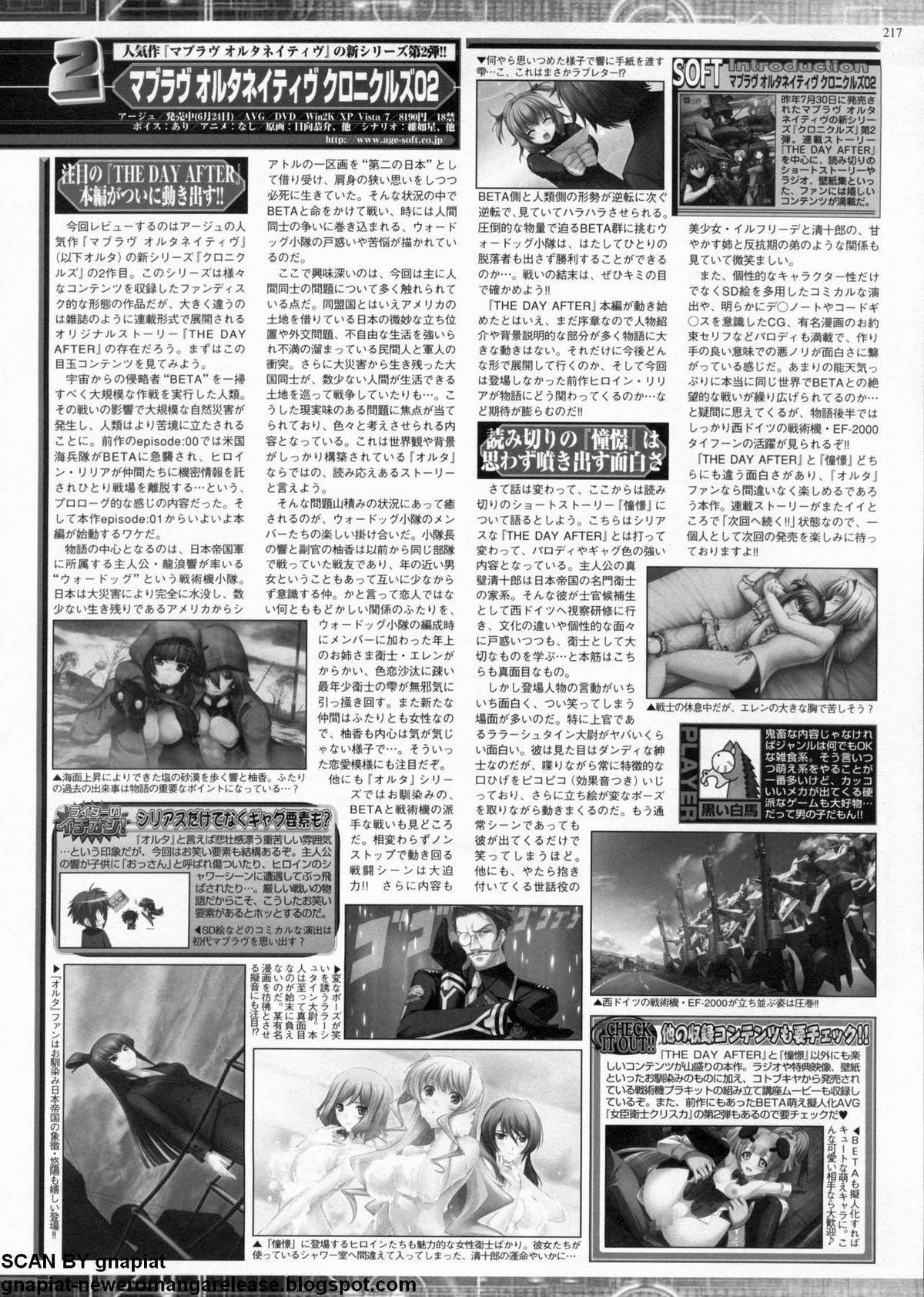BugBug 2011-08 Vol. 204 214