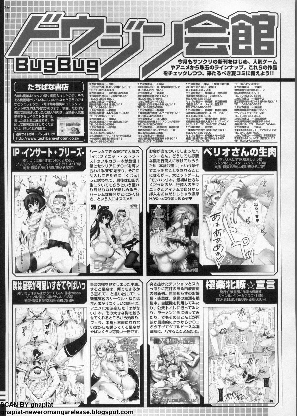 BugBug 2011-08 Vol. 204 253
