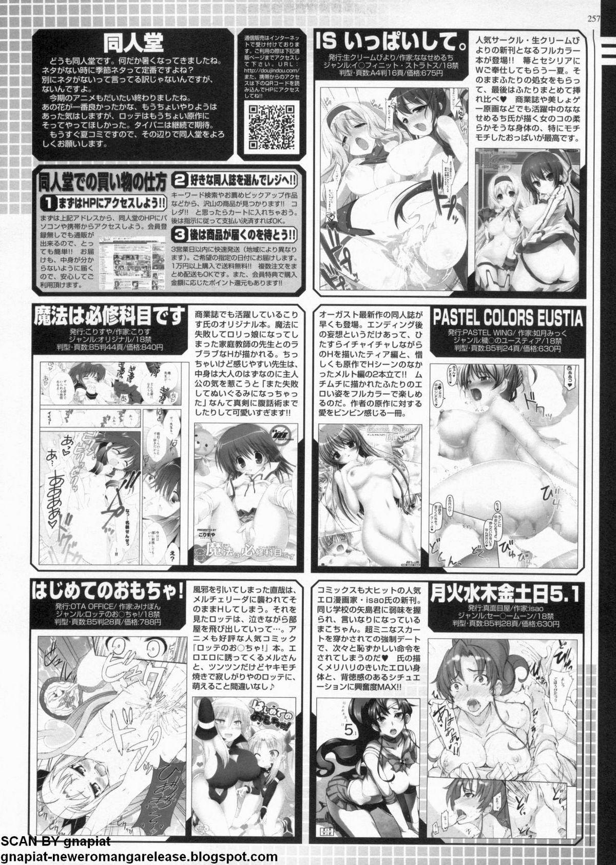 BugBug 2011-08 Vol. 204 254