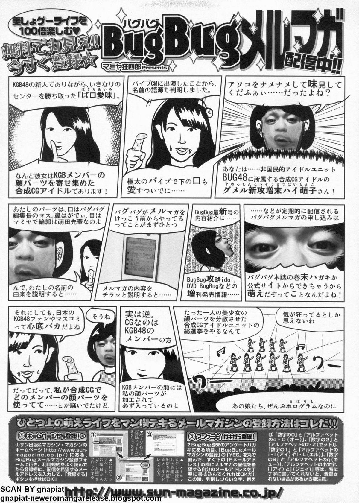 BugBug 2011-08 Vol. 204 266