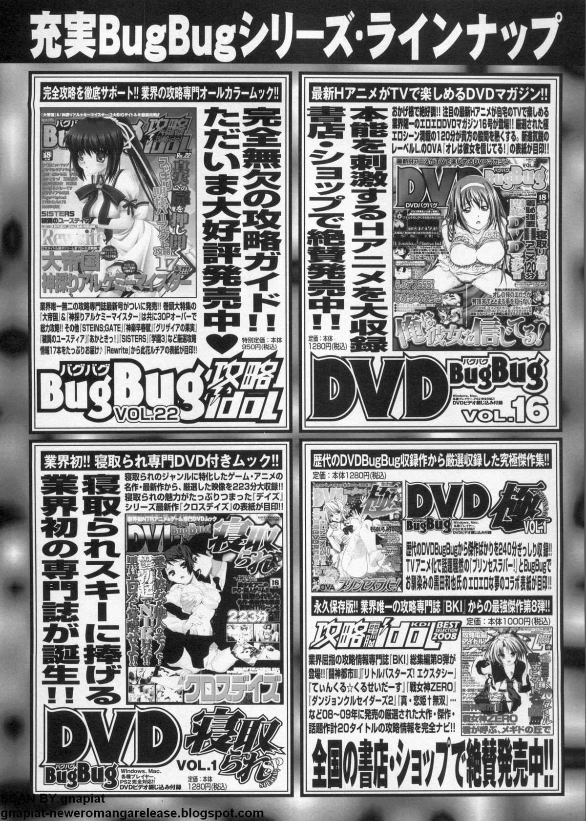 BugBug 2011-08 Vol. 204 273
