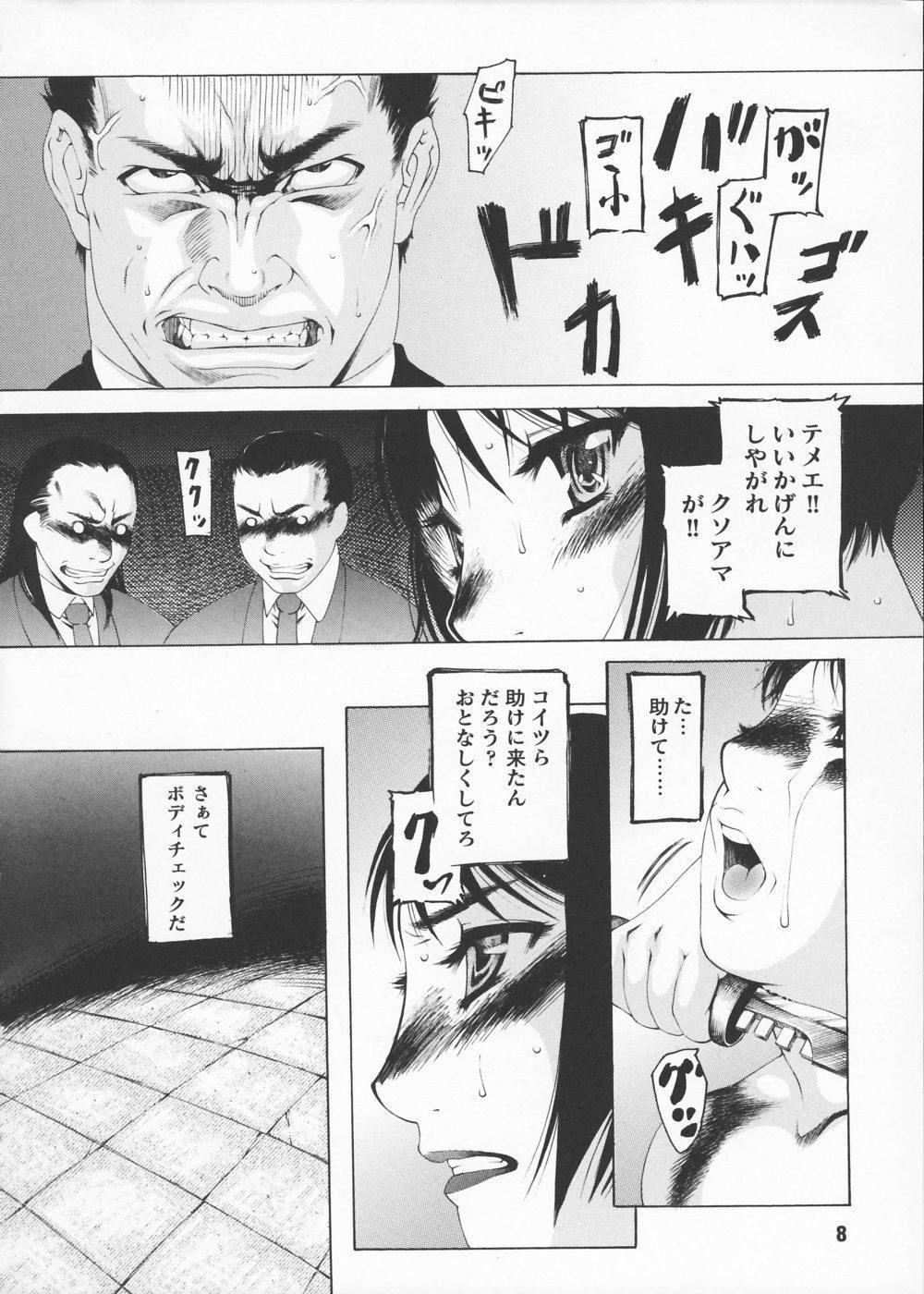 Josousakan Saeko   The Woman Investigator Saeko 8