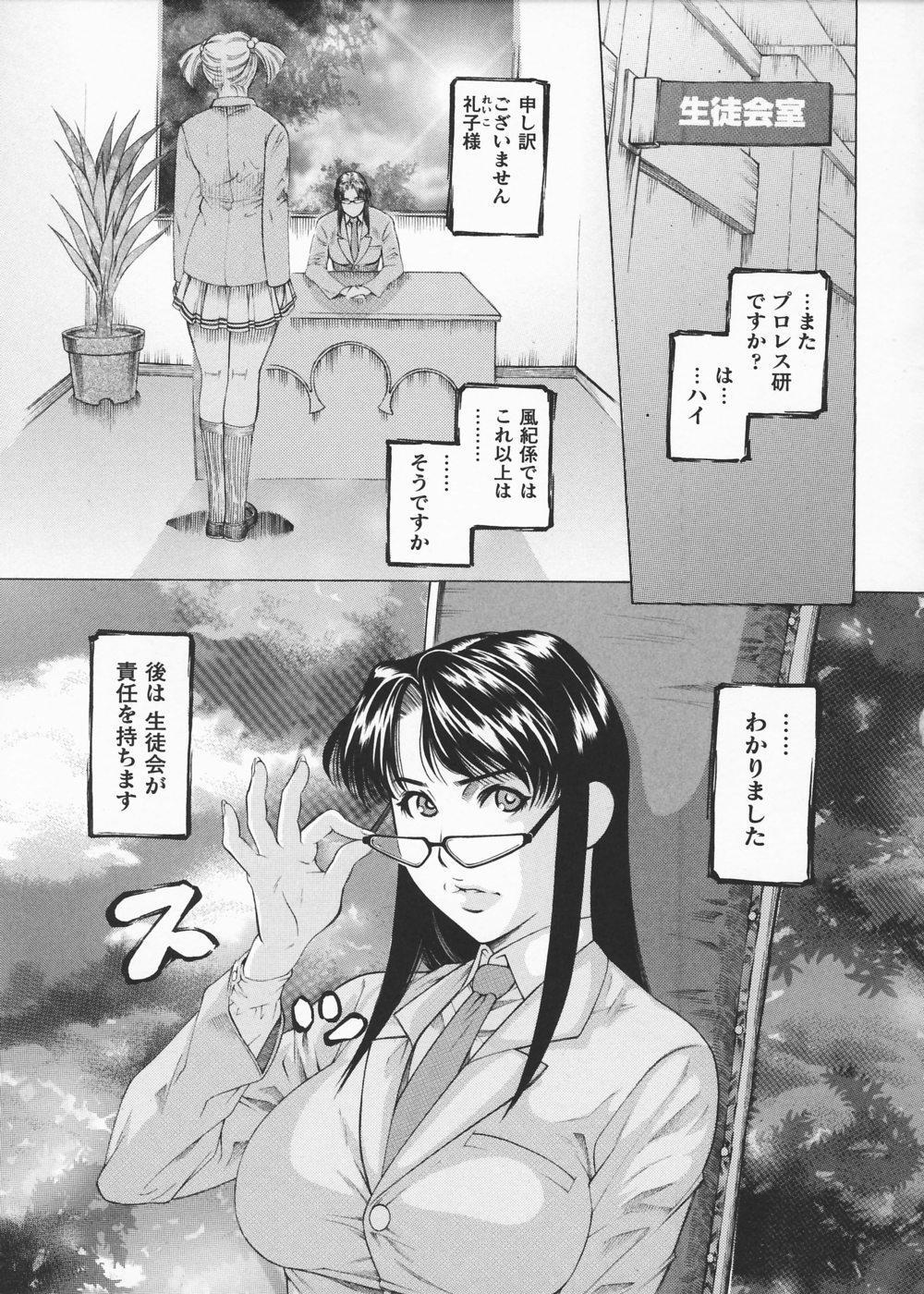 Josousakan Saeko   The Woman Investigator Saeko 105