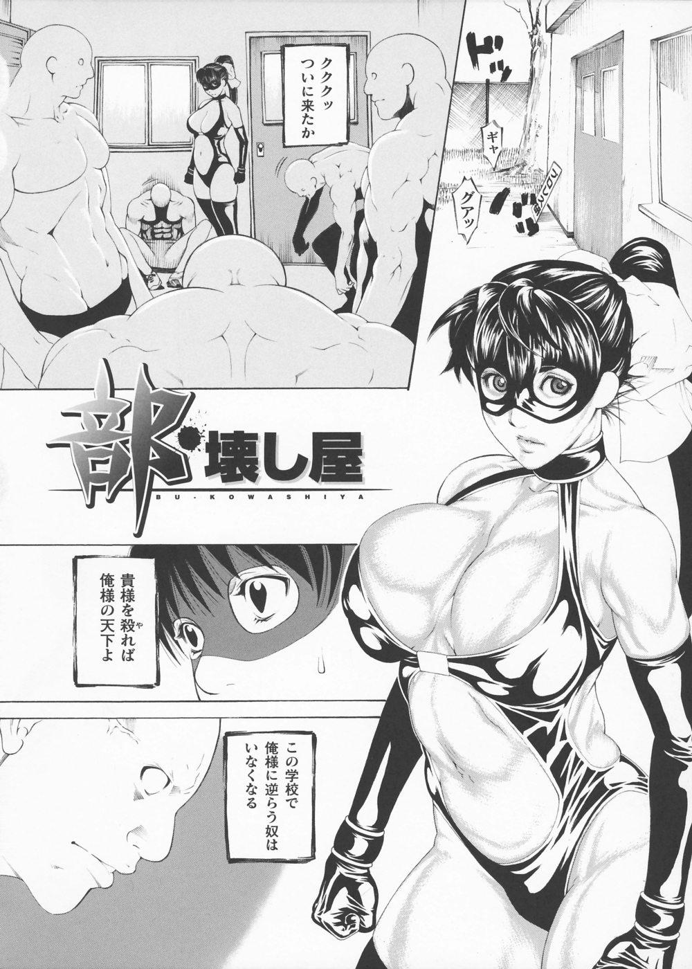 Josousakan Saeko   The Woman Investigator Saeko 106