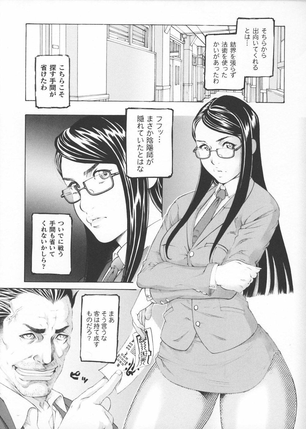 Josousakan Saeko   The Woman Investigator Saeko 121