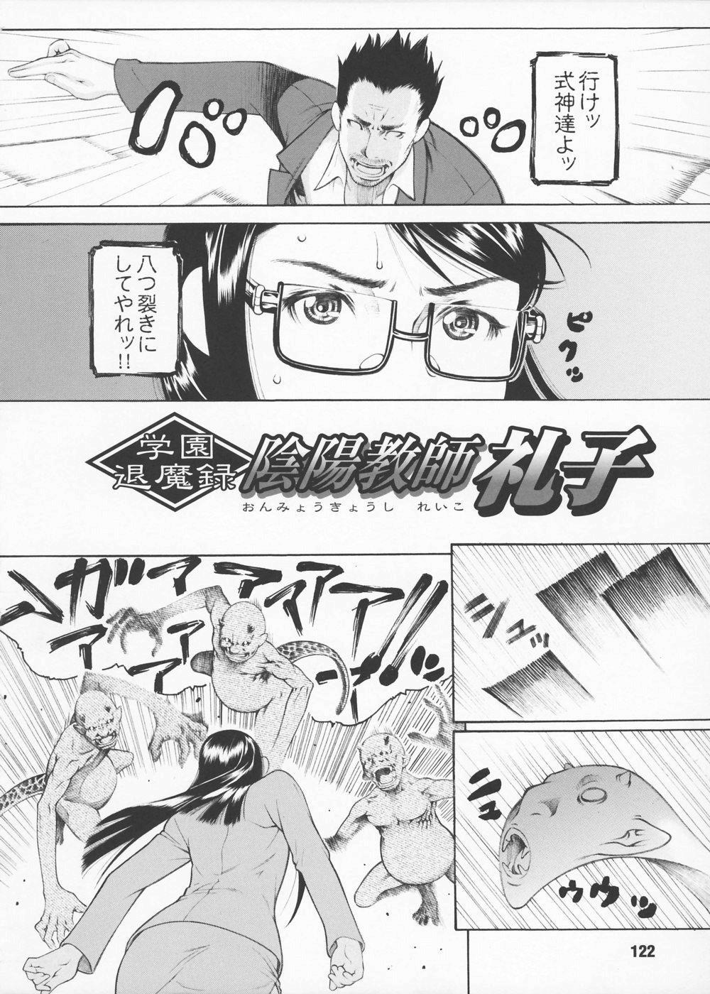 Josousakan Saeko   The Woman Investigator Saeko 122