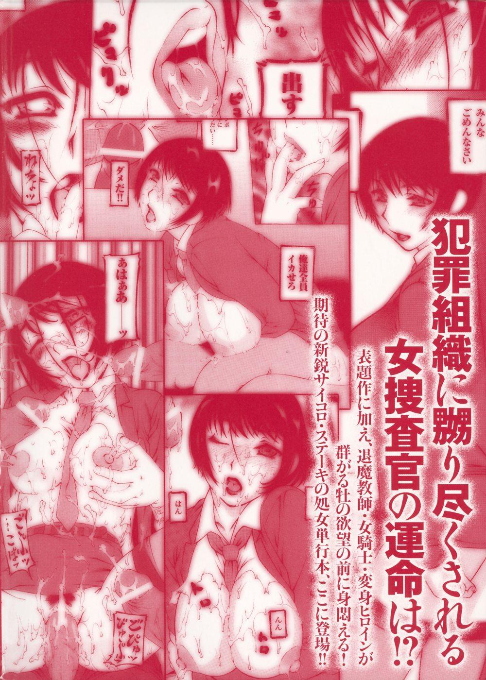 Josousakan Saeko   The Woman Investigator Saeko 2