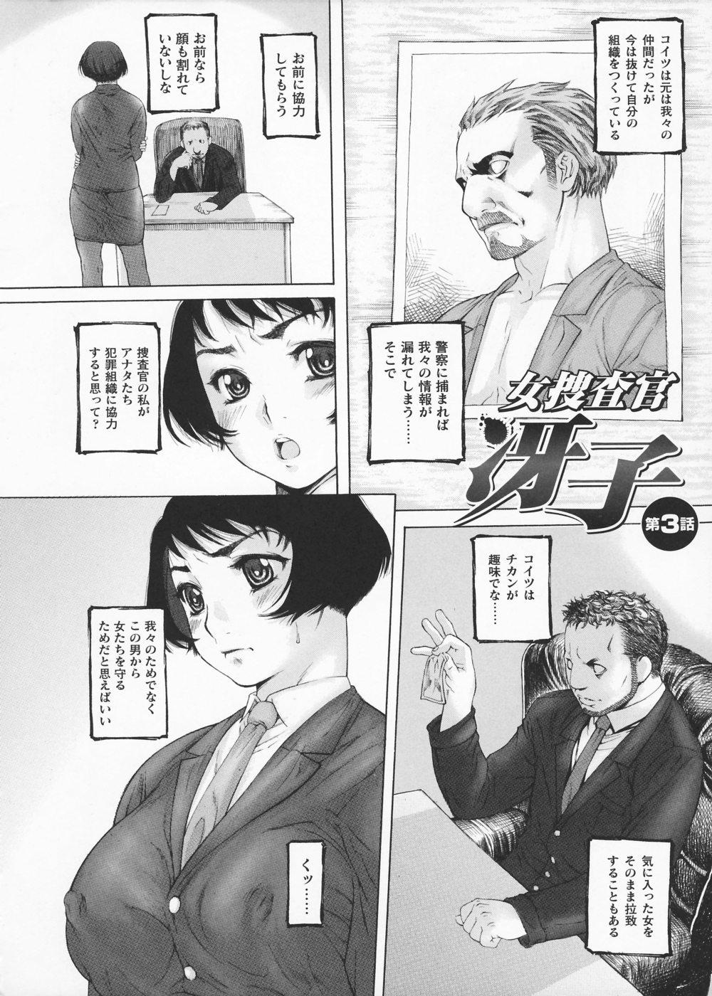 Josousakan Saeko   The Woman Investigator Saeko 38