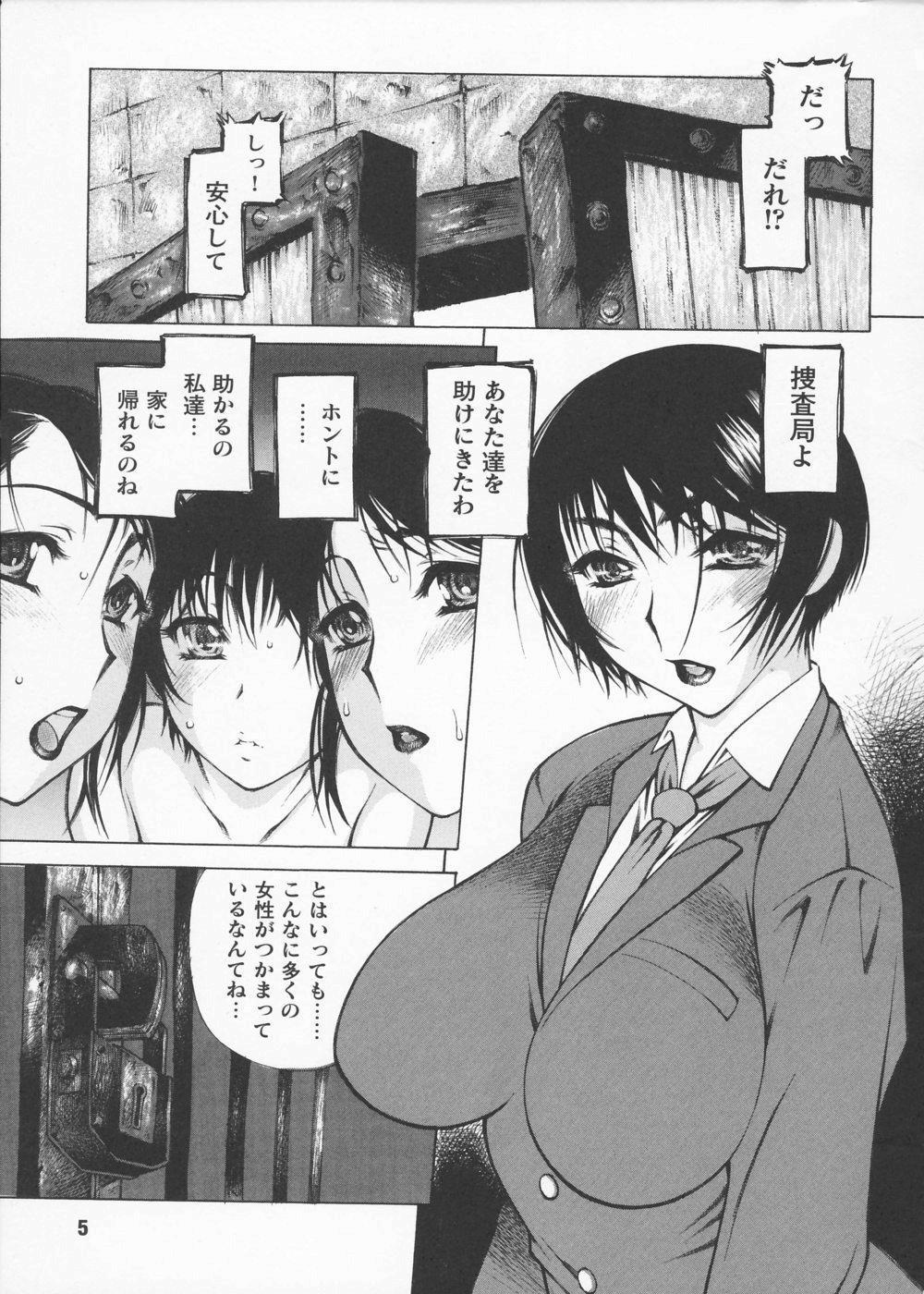 Josousakan Saeko   The Woman Investigator Saeko 5