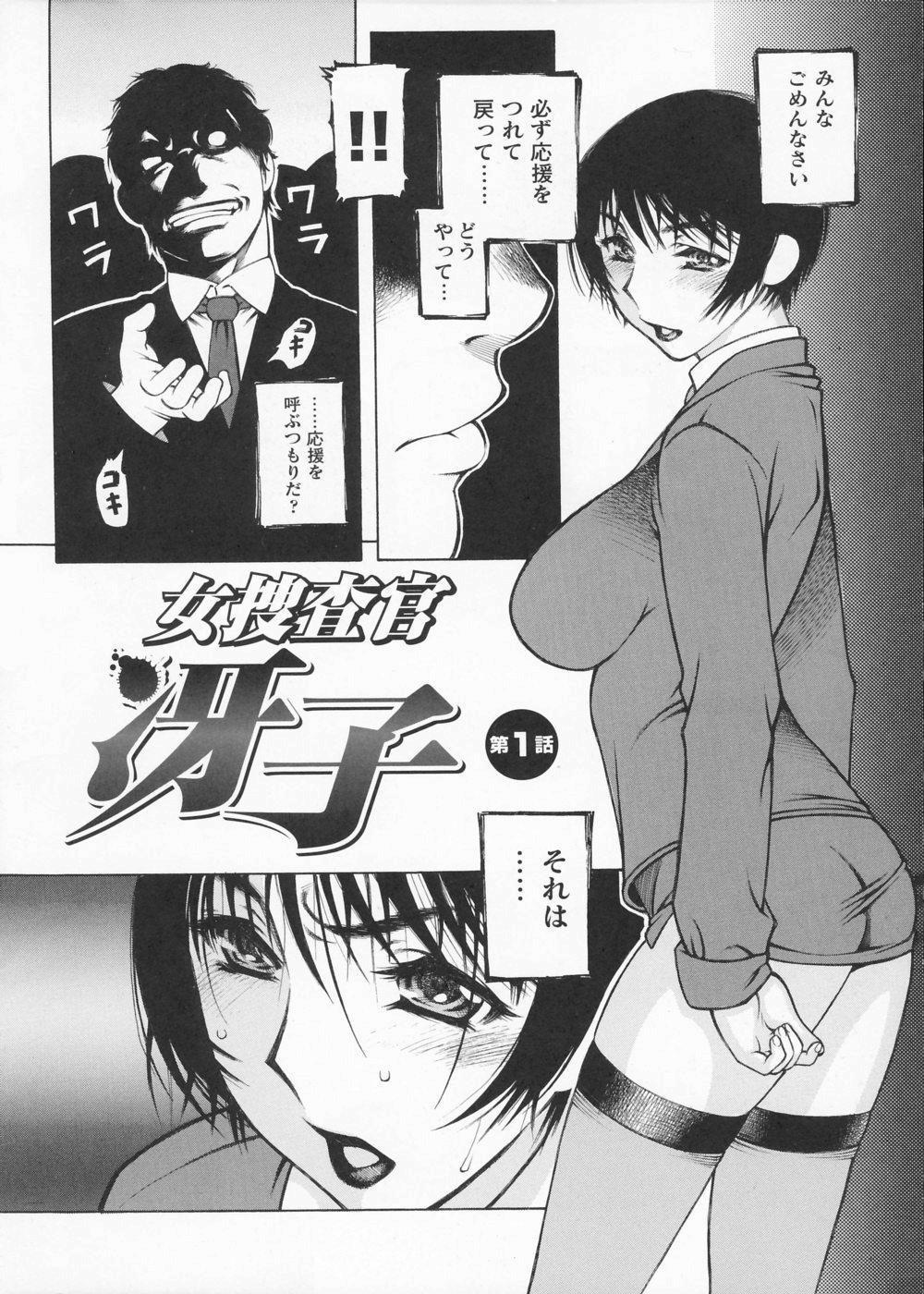 Josousakan Saeko   The Woman Investigator Saeko 6