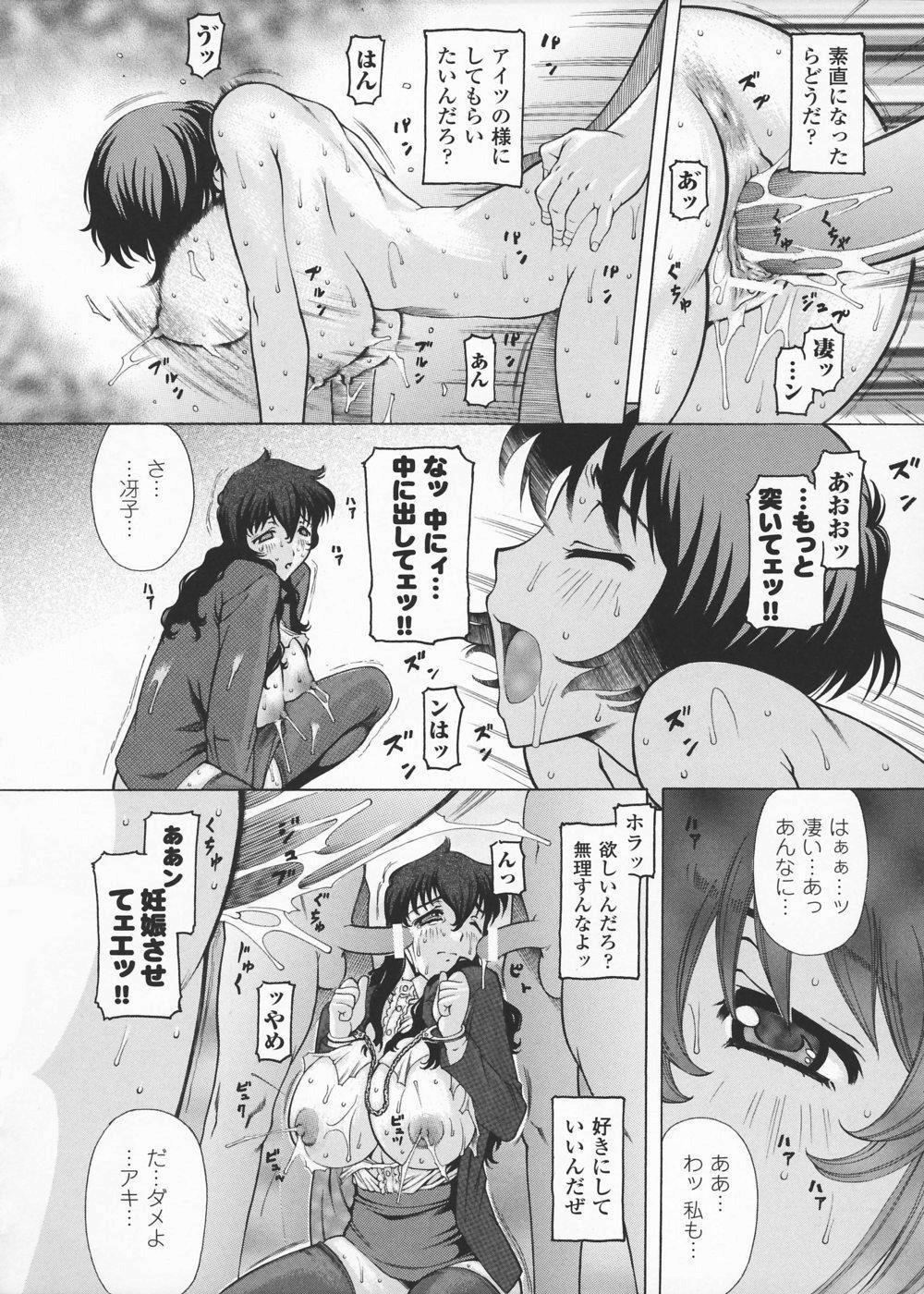 Josousakan Saeko   The Woman Investigator Saeko 78