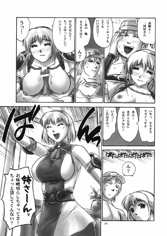 Danchizuma no Yuuwaku 17