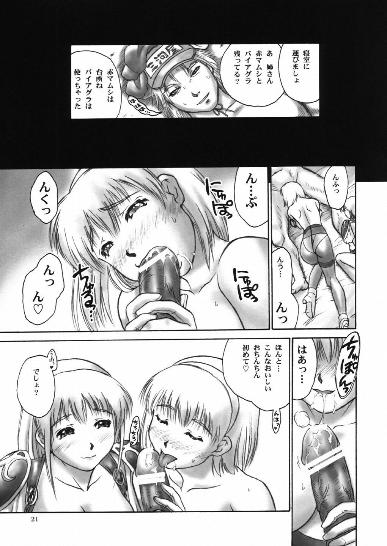 Danchizuma no Yuuwaku 19