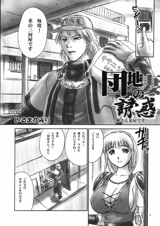 Danchizuma no Yuuwaku 2
