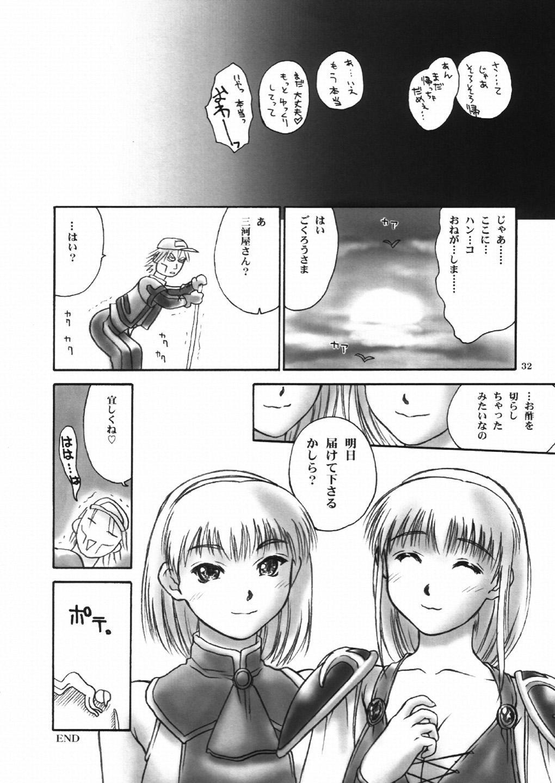 Danchizuma no Yuuwaku 30