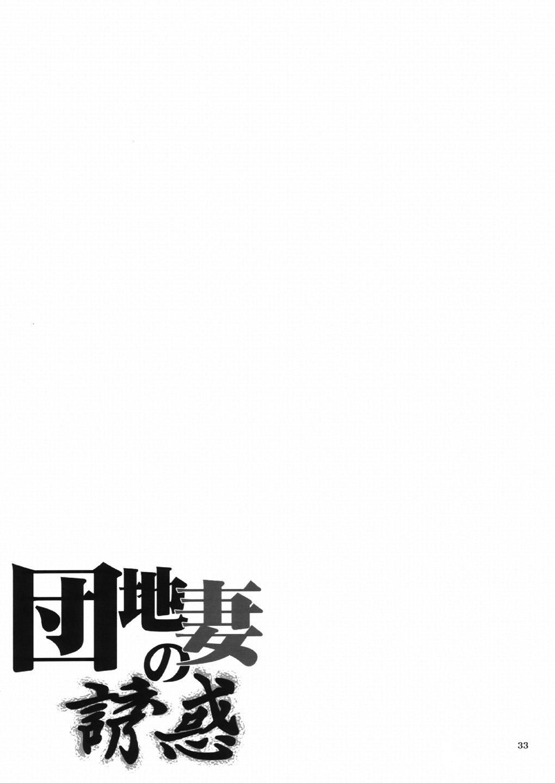 Danchizuma no Yuuwaku 31