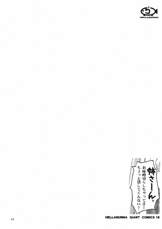 Danchizuma no Yuuwaku 32