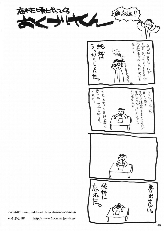Danchizuma no Yuuwaku 46
