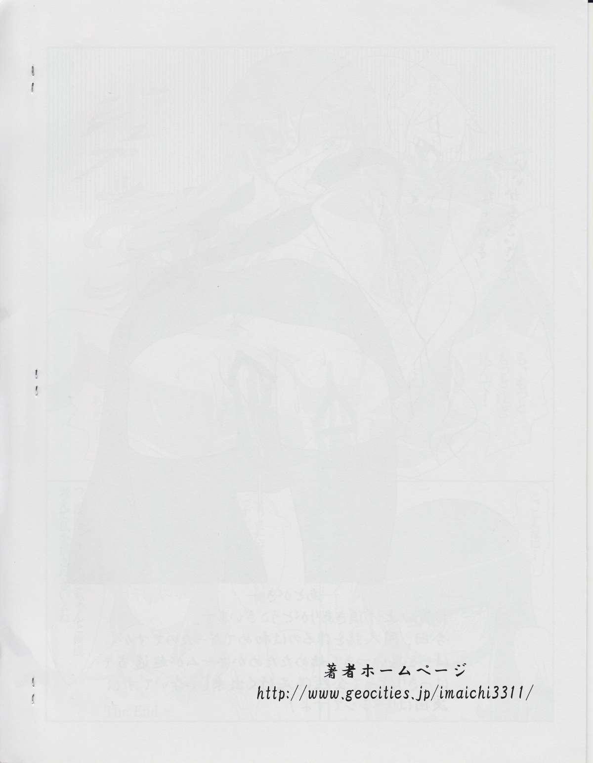 Sucharaka Tsukaima 15