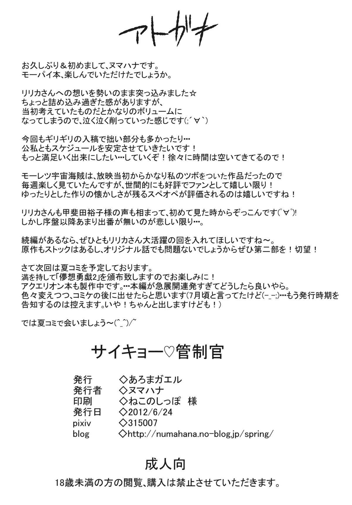 Saikyou Controller 24