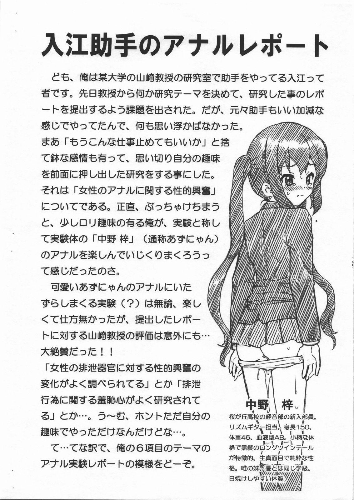 Irie Joshu no Anal Report - Nakano Azusa 1