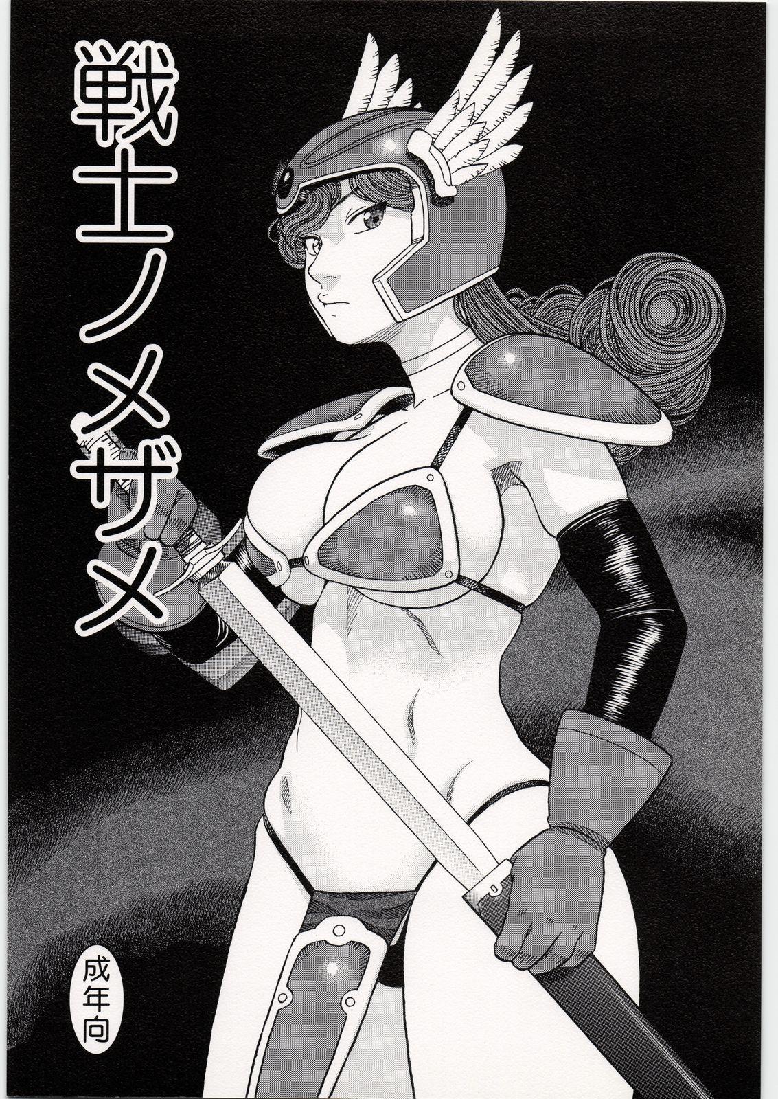 Senshi no Mezame 0
