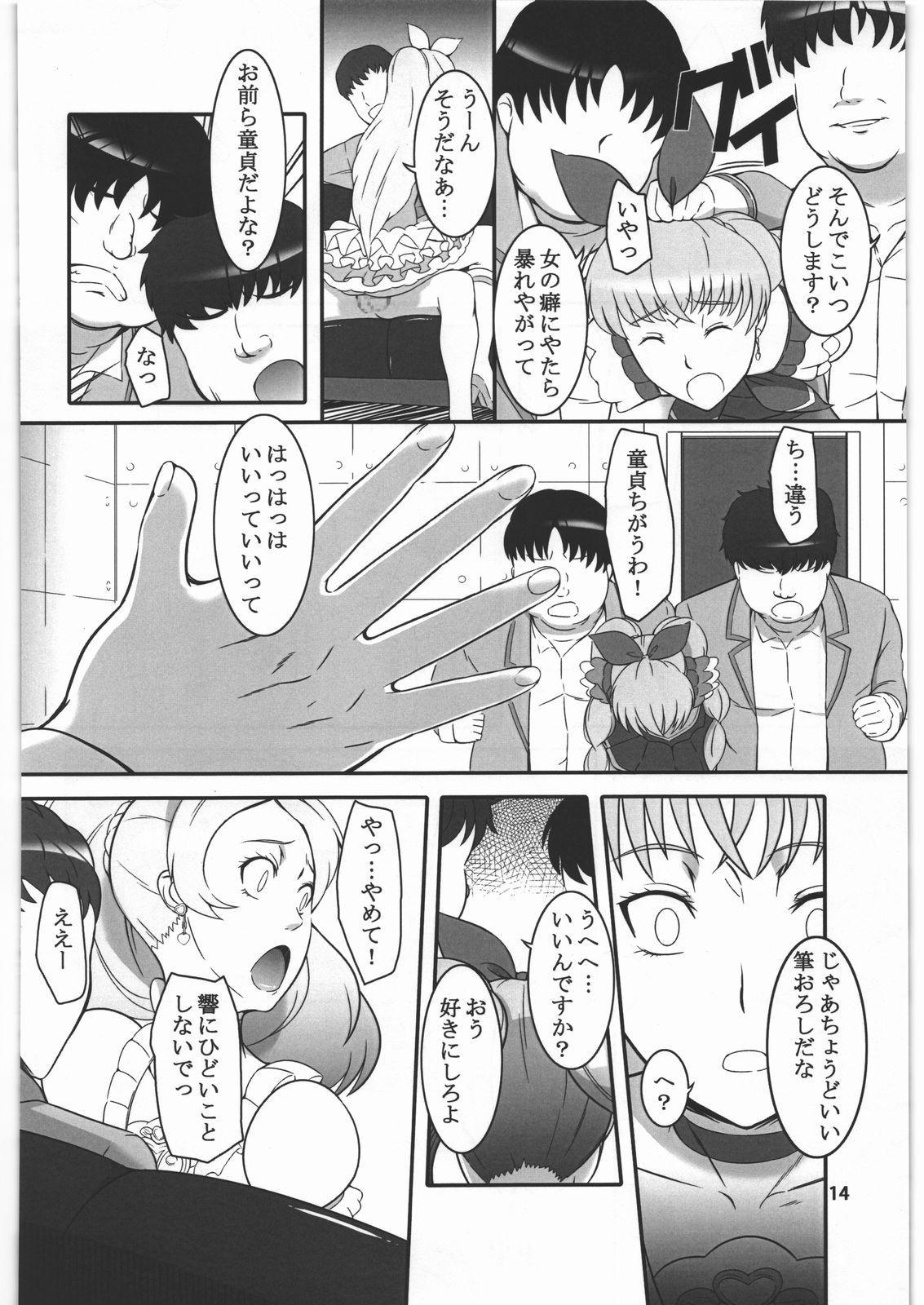 Shichinenme no Uwaki 12