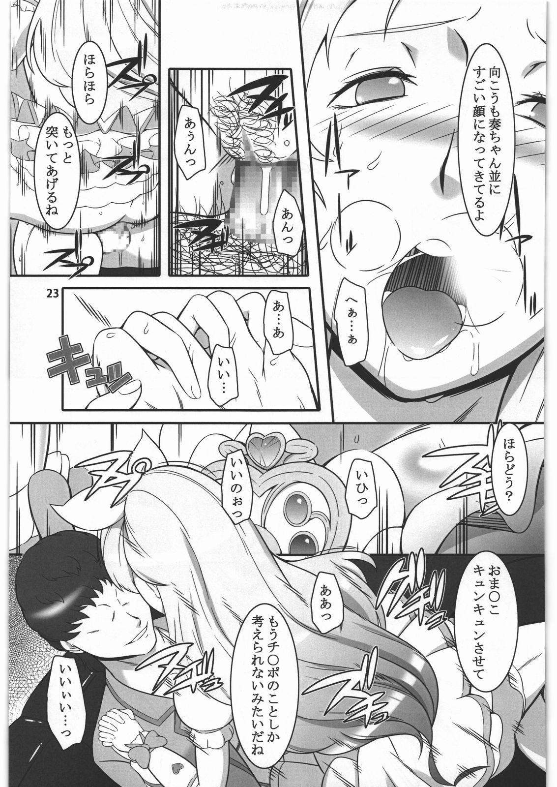 Shichinenme no Uwaki 21