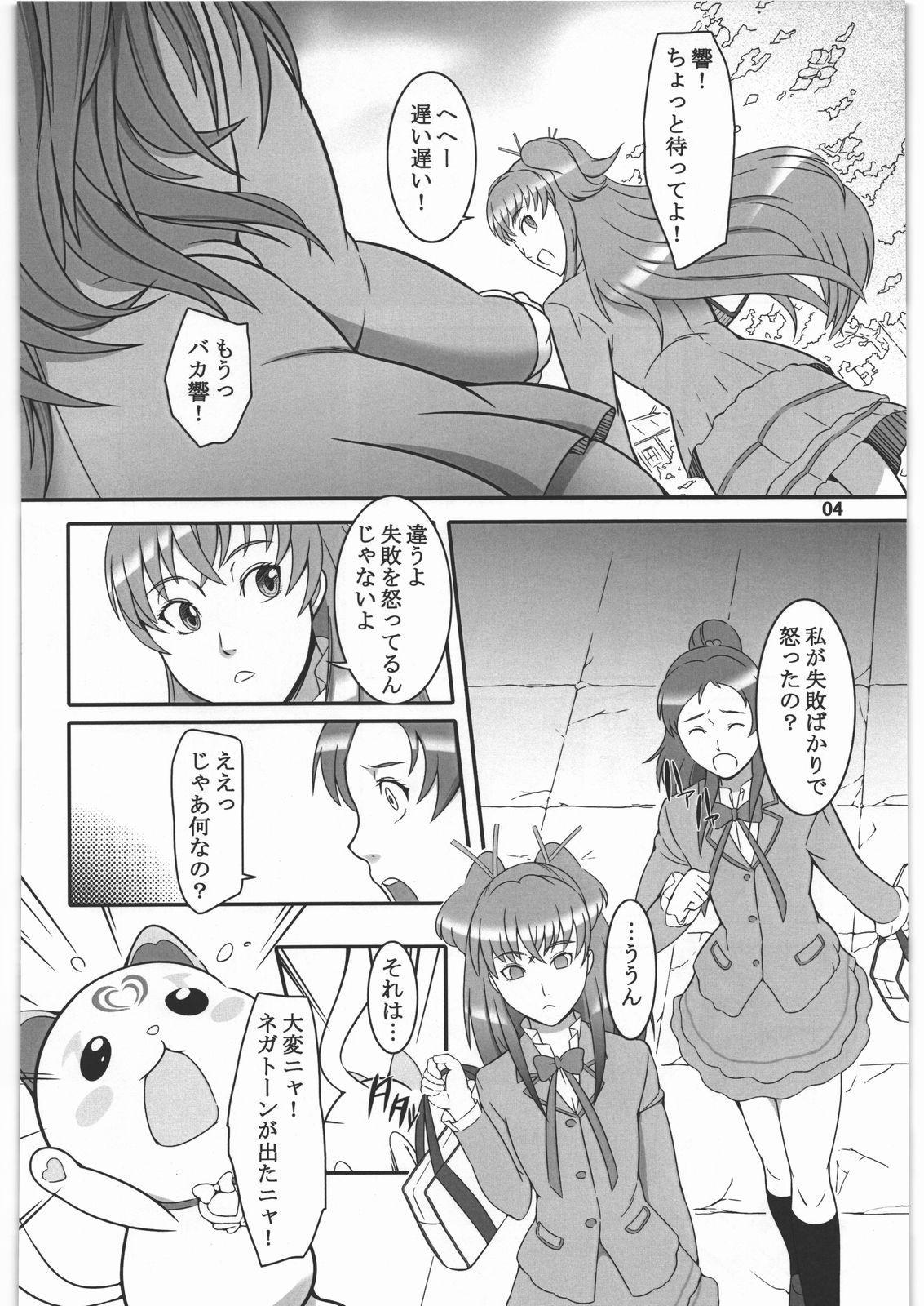 Shichinenme no Uwaki 2