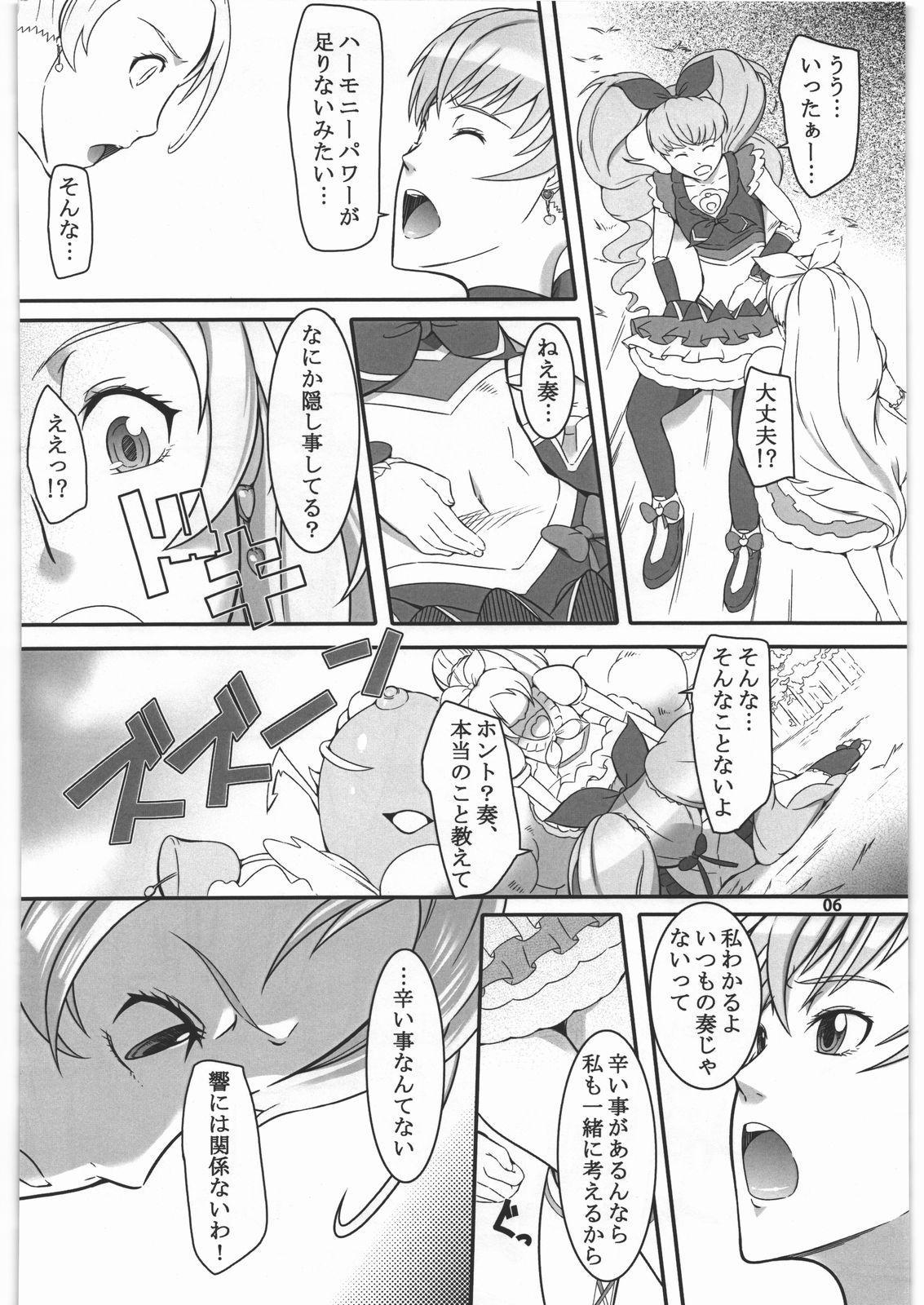 Shichinenme no Uwaki 4