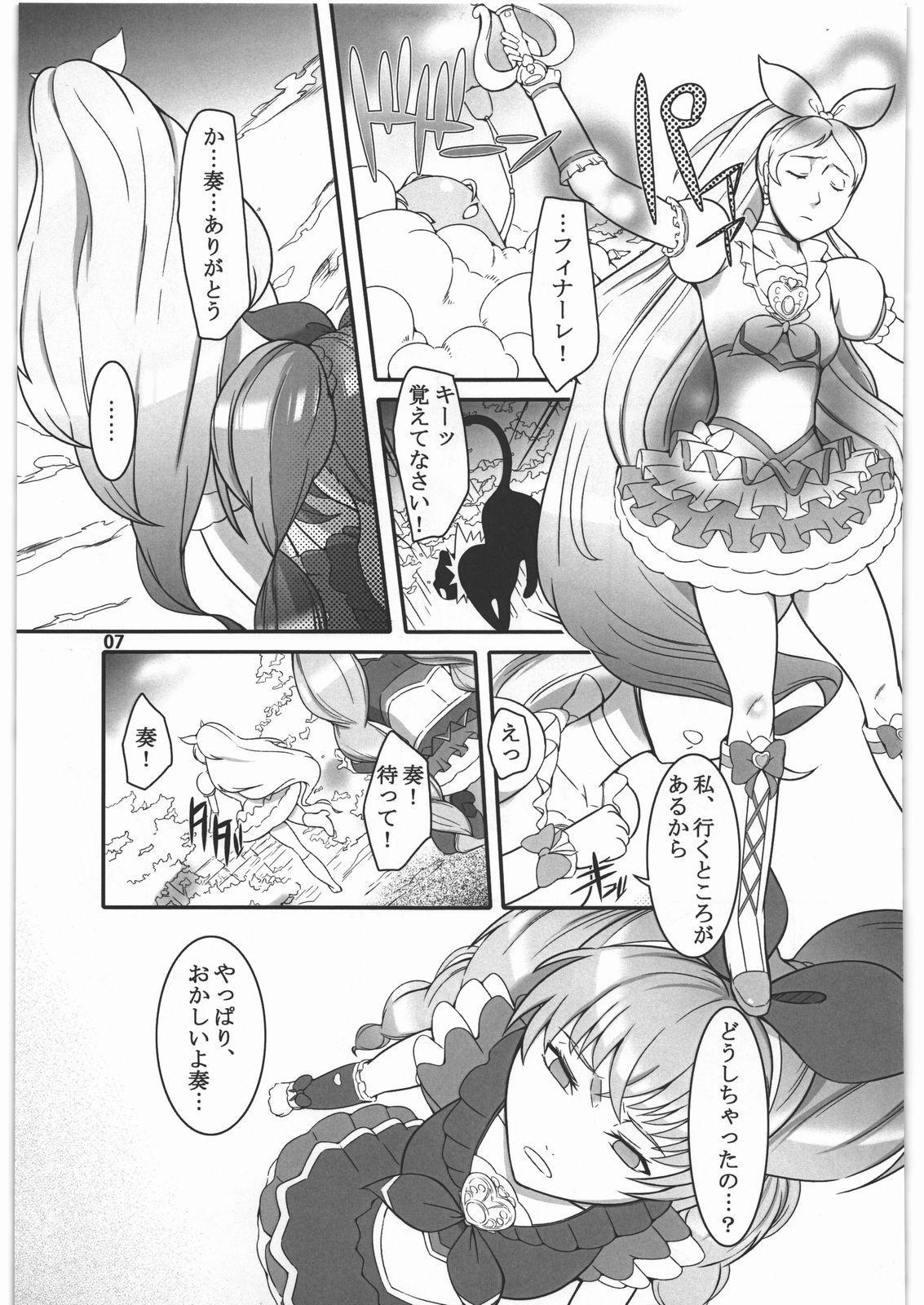 Shichinenme no Uwaki 5