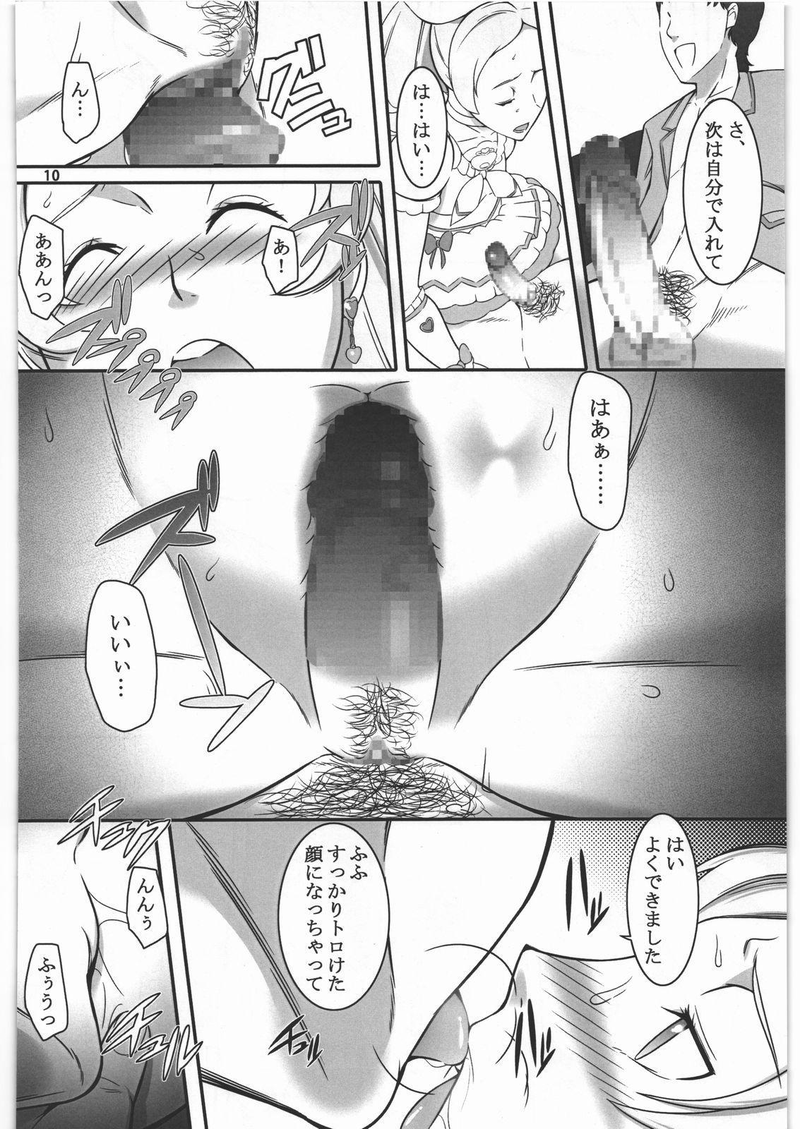 Shichinenme no Uwaki 8
