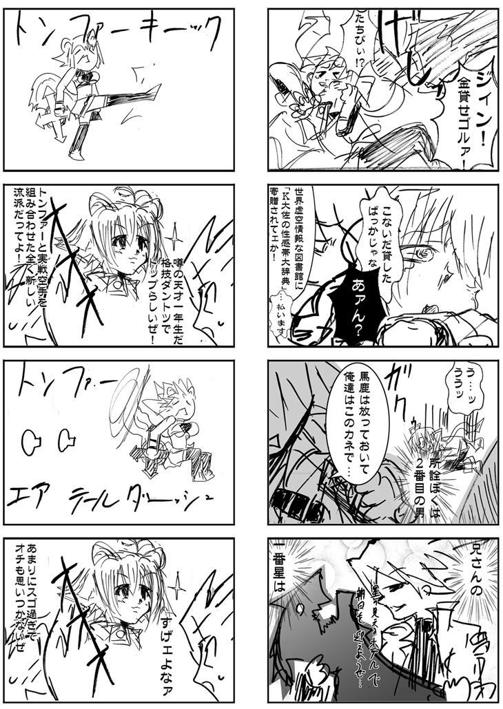 Real Oisha-san Gokko 18