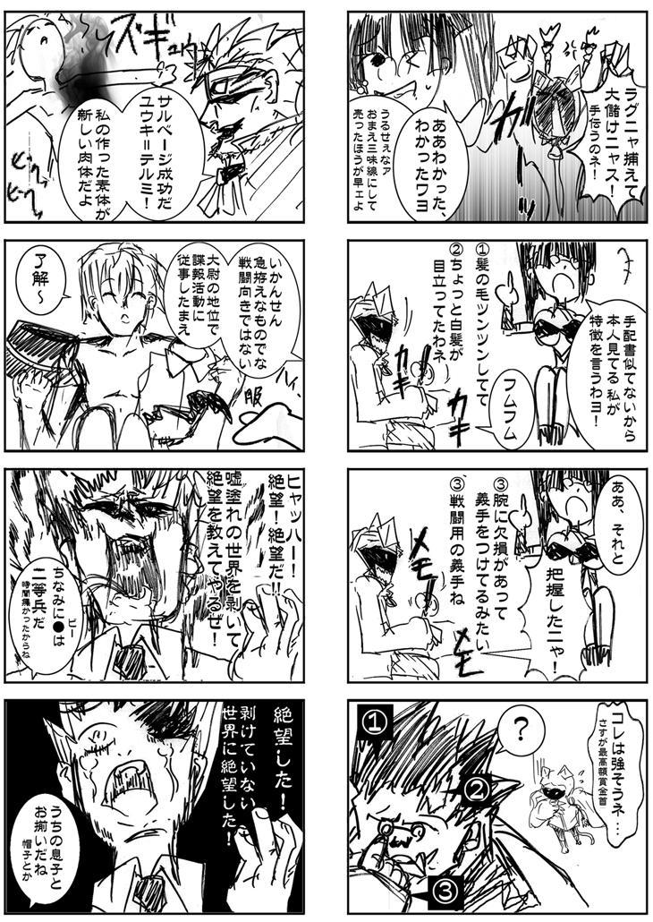 Real Oisha-san Gokko 19