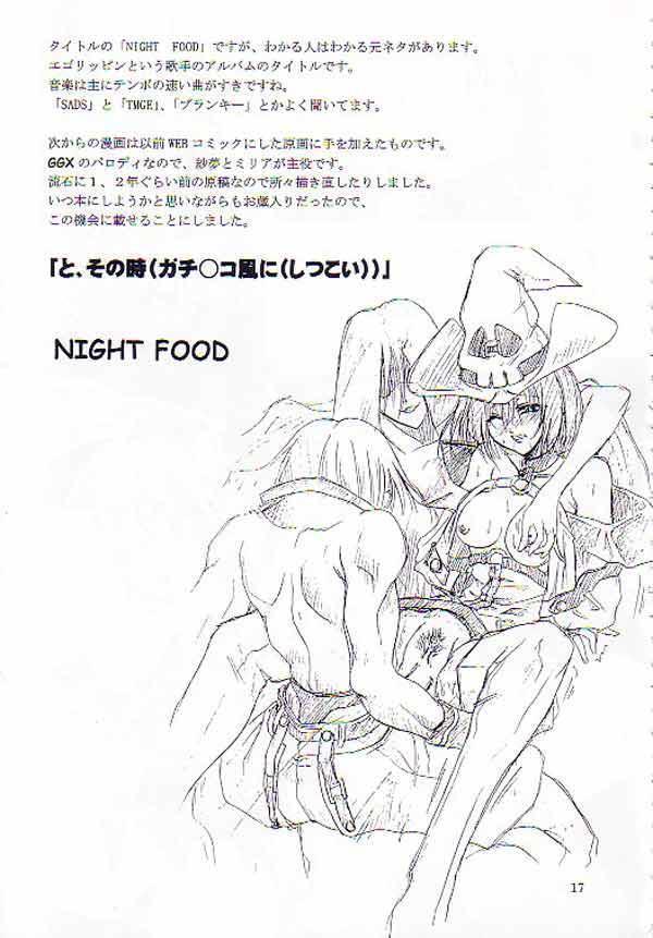 NIGHT FOOD 13