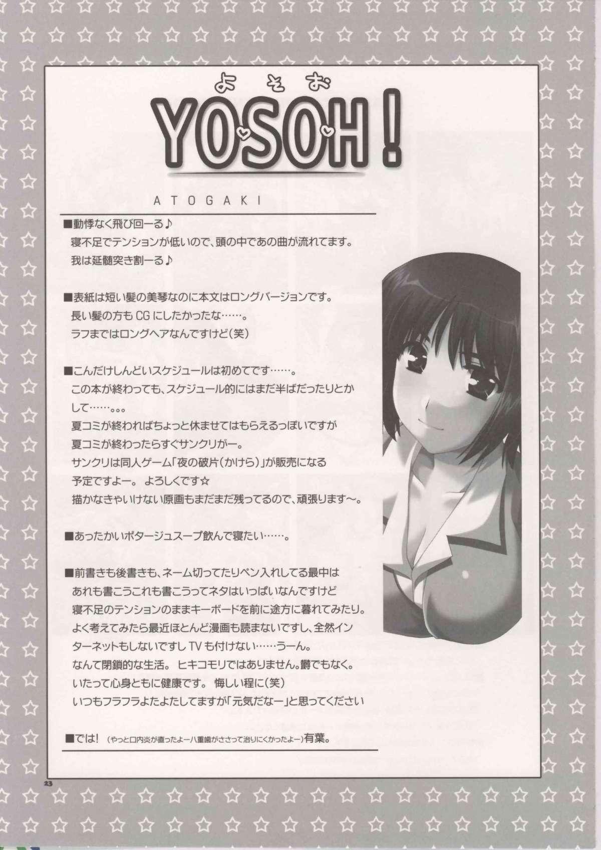YOSOH! 21