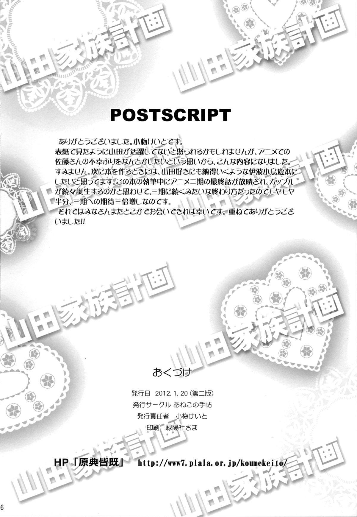 Yamada Kazoku Keikaku   Yamada's Family Plan 24