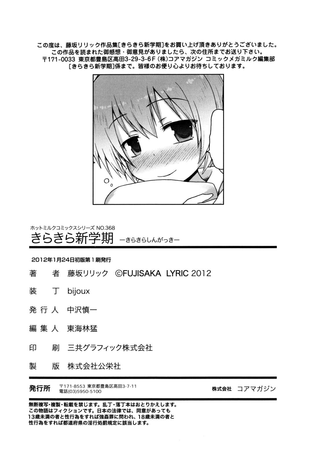 Kirakira Shingakki 210