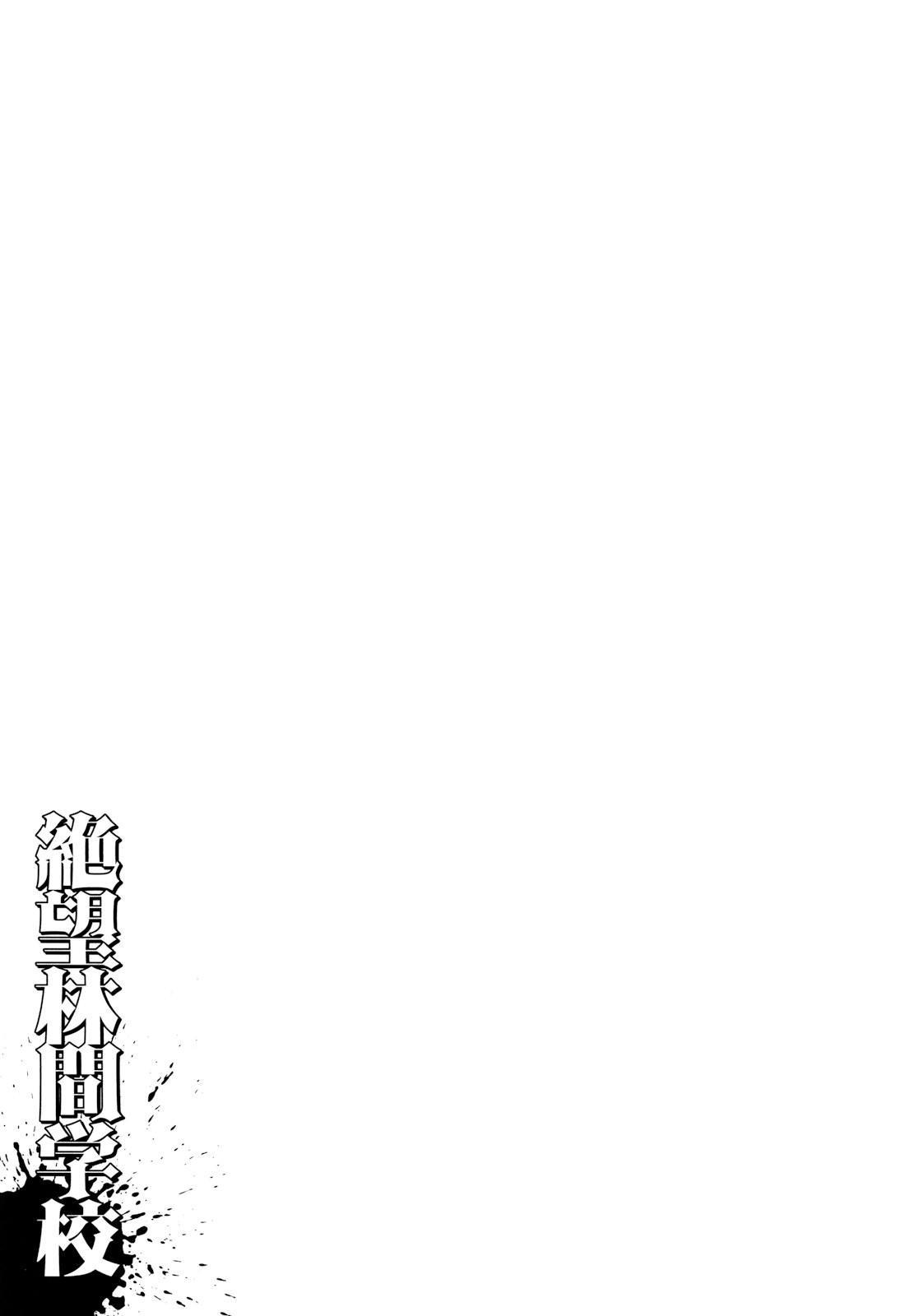 Zetsubou Rinkan Gakkou 170