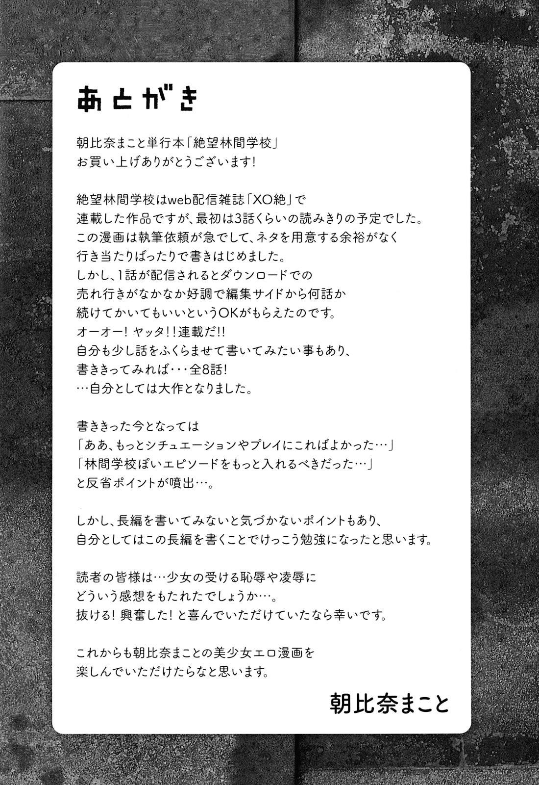 Zetsubou Rinkan Gakkou 181