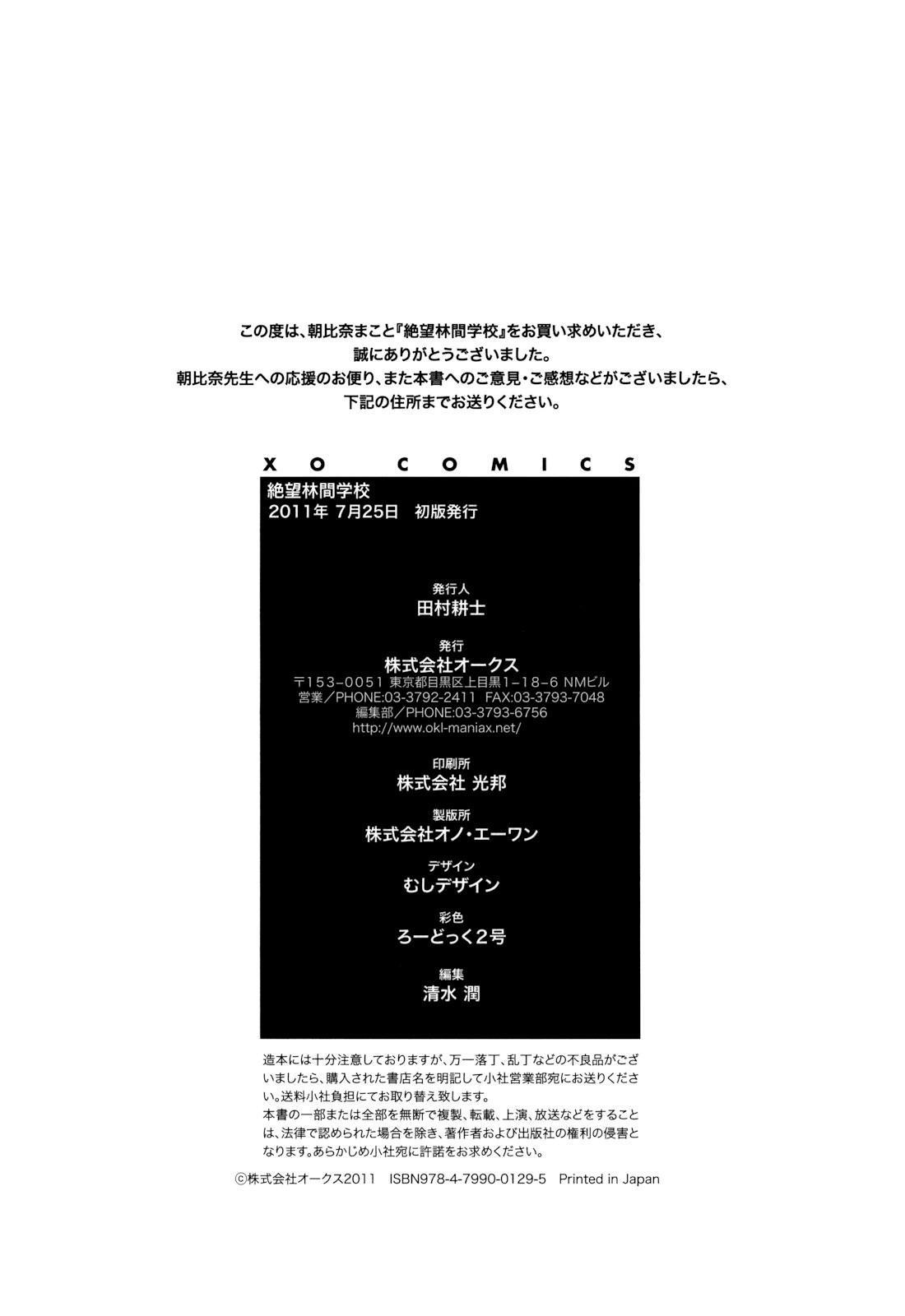 Zetsubou Rinkan Gakkou 182