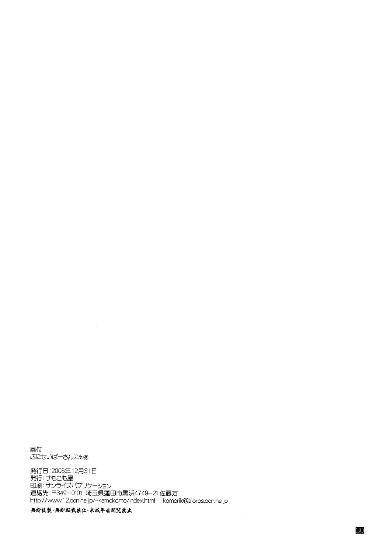 (C71) [Kemokomoya (Komori Kei)] Puni Saber-san Nyaa | Squishy Saber-san Nyaa (Fate/stay night) [English] [Krymsun + Afro] 28