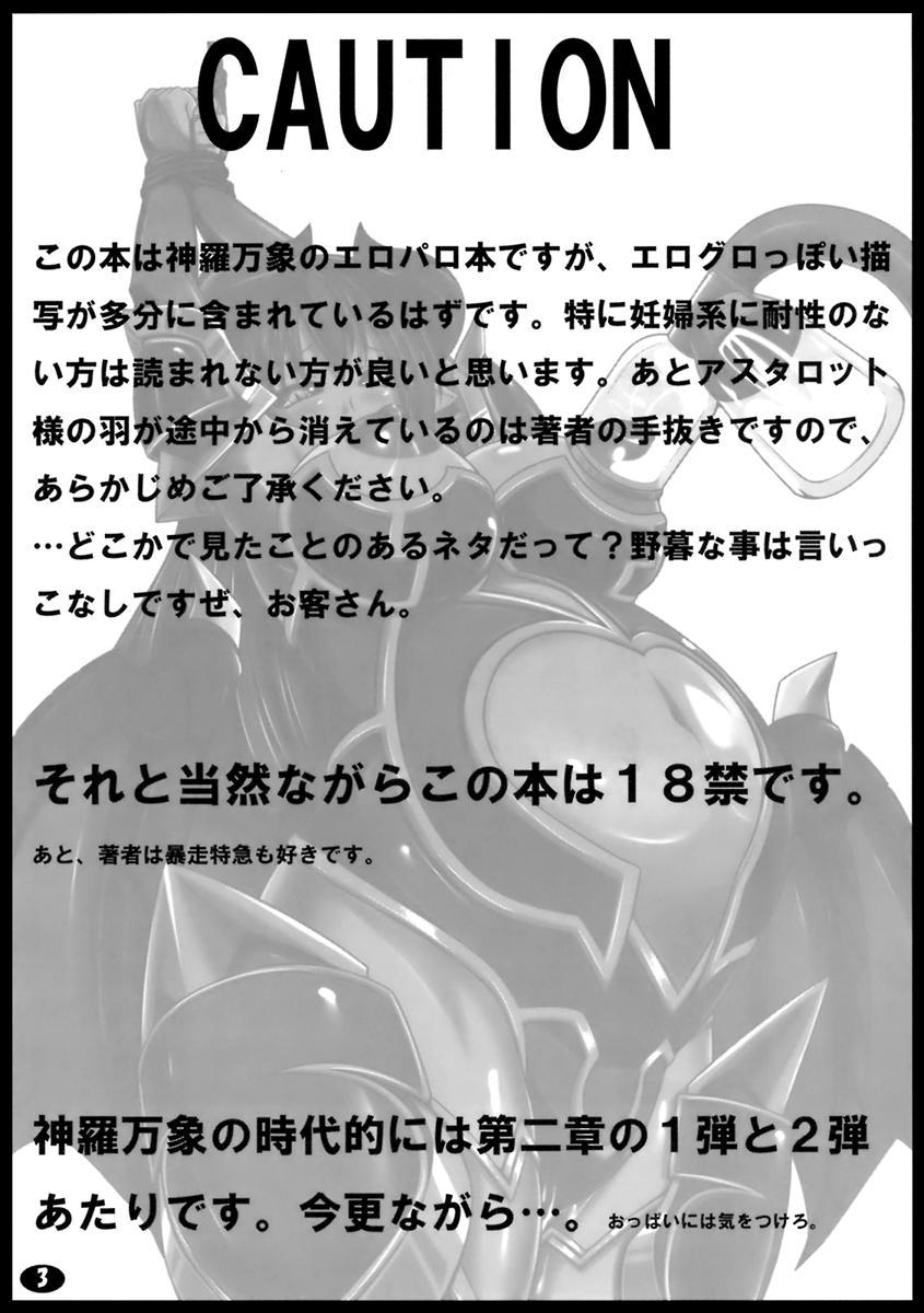 Yappari Asta-sama ha Haramasetai! 1